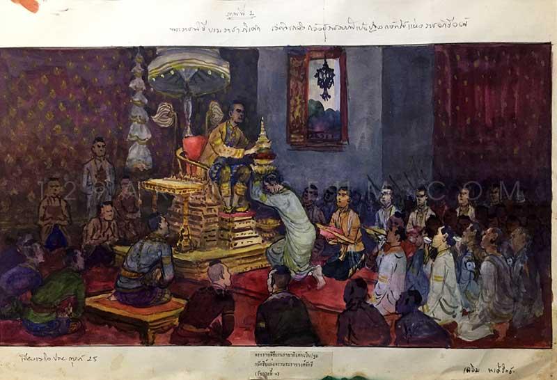 King Rama I's Coronation พระราชพิธีบรมราชาภิเษก - 1982
