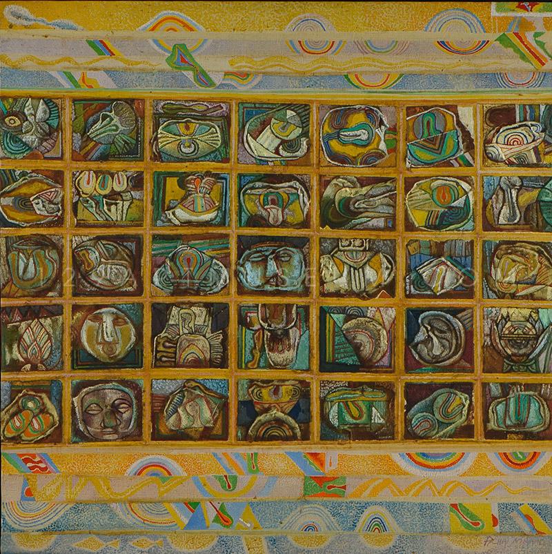 จิตตะนามธรรม - 1977