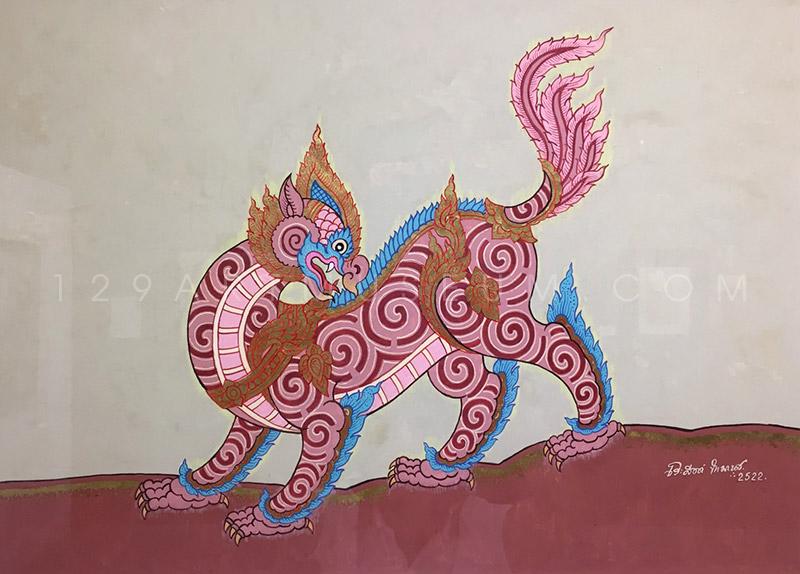 Himaphan Animal สัตว์หิมพานต์ - 1979